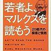 本「若者よ、マルクスを読もう」