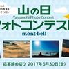 応募は撮ってメールで送るだけ。モンベル「山の日フォトコンテスト」が開催。