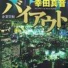 『バイアウト―企業買収』 魑魅魍魎スーツ族の饗宴系の小説
