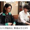 中村倫也company〜「コントが始まる8話・・記事」