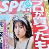 「SPA!」に藤子不二雄Ⓐ先生のインタビュー掲載