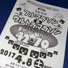 戸田・彩湖ウルトラマラソン、見送り…。