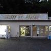 能登島にある飲食店「みず」は安くて新鮮で美味しいよ。でもキタナシュラン?