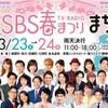 SBS春祭り🌸