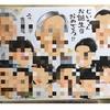 毎日更新!「似顔絵の仕事と日常と」【44日目】〜大人数は大仕事〜の巻