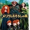 映画『メリダとおそろしの森』王女が母を熊に変えてしまう?