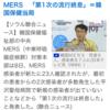 見え透いた嘘をよくも『MERS「第1次の流行終息」=韓国保健当局』。聯合ニュース 6月8日 13時26分配信。