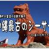 """琉球時代から沖縄地上戦まで…330年以上の歴史を見てきた沖縄最古のシーサー 八重瀬町「富盛の石彫大獅子」に逢いに行ってみた。観光でもお薦めの""""名物シーサー""""あれこれ"""