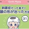 【おしらせ】Genki Mamaさん第36弾掲載中!