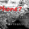『iPhone7 Plus』を落下させない最善の方法を考察!ケースやストラップを買う前にチェックを!