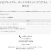 ダイナースプレミアム・リボ払いボーナスポイント合計3%還元完全終了!!