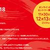 朗報!「スターバックス福袋2018」この冬、スターバックス福袋の販売方法がかわります。