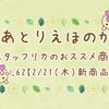 スタッフリカのおススメ商品♪vol. 62【2/21(木)新商品】