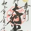 御朱印集め 大将軍八神社(Daisyougunhachijinjya):京都