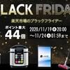 【お得!◯◯%オフ商品続出】ブラックフライデー恐るべし!