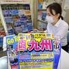 #481 GoTo、東京発着の予約解禁 10月追加へ利用促す