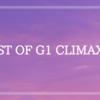 【新日本プロレス】 『令和時代の新日本ジュニア』高橋ヒロム編(後編) ~BEST OF G1 CLIMAX Jr開催を熱望~