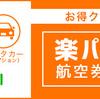石垣島と竹富島2泊3日の旅 1
