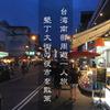 墾丁の夜を食べ尽くす…墾丁大街の夜市に行ってみた!