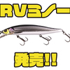 【ジャッカル】リボルテージブランドのミノー「RVミノー」発売!