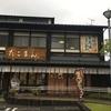 静岡県西部を再発見!田中コレクション