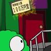 【特殊能力、売ります】100万円堂の商品一覧
