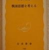 日高六郎「戦後思想を考える」(岩波新書)