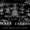 """【要Check✔️】資金がほぼゼロ!?名古屋の栄で学生が """"BAR"""" 運営するってよ!!"""