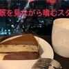 予約限定!!台北101の35階から台北の景色を眺めるスターバックスはいかが??予約方法もご紹介します!