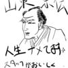 「さ」 得点直結 わりきり日本史用語集(建設中・2020年完成予定)