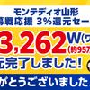 【還元完了】モンテディオ山形 開幕戦応援 3%還元セール!
