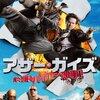 「アザー・ガイズ 俺たち踊るハイパー刑事!」(2011) ネタバレ感想
