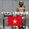悪質な韓国の慰安婦像拡散、ベトナム人の服を着せてやればいい!