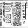 カクヨムで『講談速記 時代薄小説 真田幸村』を公開しました