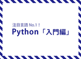 特別編集 Python入門編