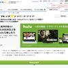 Huluを1ヶ月無料に申し込んでみた
