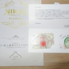 3201 日本毛織㈱ 株主優待クオカードが届きました