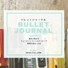 【完全版】バレットジャーナルの基本のやり方からフォーマット・ページのアイディア、そして管理方法まで。過去記事まとめ