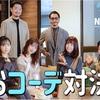 第10回 AKB48 YouTube特別企画「イメチェン48」