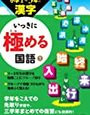 漢字検定9級の過去問を実施【小1息子】
