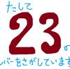 不思議だった「23」の話し。