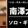 南澤大介『ソロ・ギターのしらべ』セミナー開催決定!!