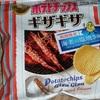 おやつ カルビーポテトチップスギザギザ 海老の塩焼き味
