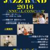 12/3(土) 2016年度定期演奏会が開催されます