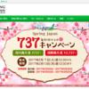 毎月恒例の737キャンペーン 春秋航空日本