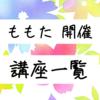 ★★講座一覧★★