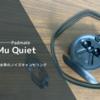 【PaMu Quiet】デザインは間違いなし!1ヶ月使用した正直レビュー【Padmate】追記:新色発売決定!!