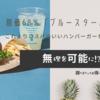 原価68%「ブルースターバーガー」よりコスパのいいハンバーガーを私は知らない