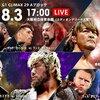 8.3 新日本プロレス G1 CLIMAX 29 13日目 大阪 ツイート解析