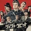 「ジョジョ・ラビット」(ネタバレ感想)ヒトラーが吹っ飛ぶ寓話的なヒューマンドラマ